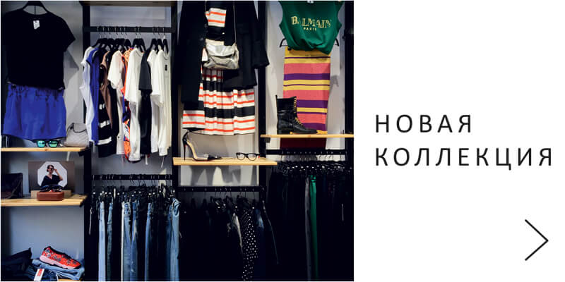 Купить реплики брендовой одежды с доставкой